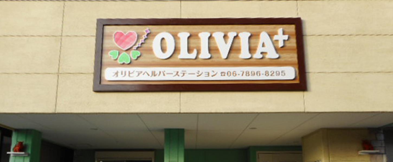 OLIVIA+看板